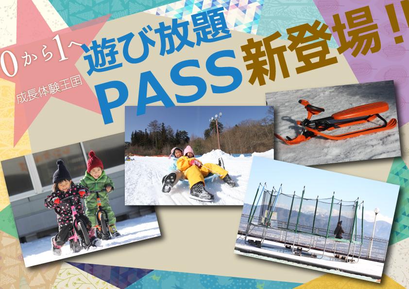 長野県子供と楽しめるスキー場「伊那スキーリゾート」のスノーアクティビティ遊び放題パス