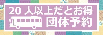 団体予約ページ