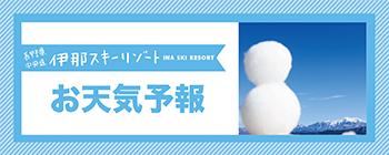 長野県伊那市の天気予報