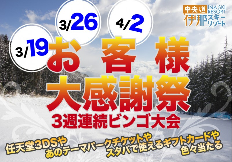 3週連続ビンゴ_sirf-02